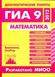 Математика, Диагностические работы в формате ГИА 9 в 2012 году, 2012