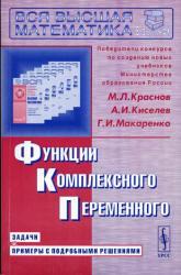 Функции комплексного переменного, Задачи и примеры с подробными решениями, Краснов М.И., Киселев А.И., Макаренко Г.И., 2003