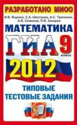 ГИА 2012, Математика, 9 класс, Типовые тестовые задания, Ященко И.В., Шестаков С.А., 2012