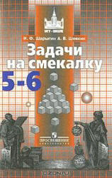 Задачи на смекалку, 5-6 класс, Шарыгин И.Ф., Шевкин А.В., 2010