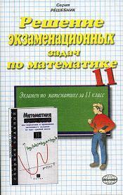 Решение экзаменационных задач по математике - 11 класс - Дорофеев Н.В., Сапожников А.А., Шубин Е.С.