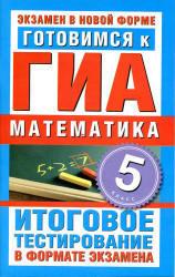 Готовимся к ГИА, Математика, 5 класс, Донец Л.П., 2011