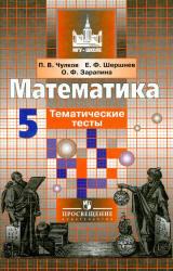 Математика, 5 класс, Тематические тесты, Чулков П.В., Шершнев Е.Ф., Зарапина О.Ф., 2011