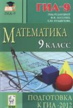 Математика, 9 класс, Подготовка к ГИА 2012, Лысенко Ф.Ф., Кулабухов С.Ю., 2011