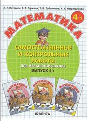 Математика, Самостоятельные и контрольные работы для начальной школы, Выпуск 4, Вариант 1, Петерсон Л.Г., 2007