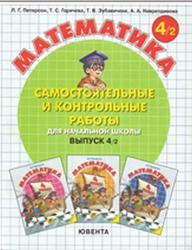 Математика, Самостоятельные и контрольные работы для начальной школы, Выпуск 4, Вариант 2, Петерсон Л.Г., 2007