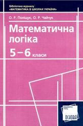 Математична логіка, 5-6 класи, Поліщук О.Р., Чайчук О.Р., 2007