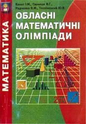 Обласні математичні олімпіади, Конет І.М., Паньков В.Г., Радченко В.М., Теплінський Ю.В., 2005