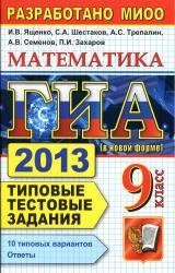 ГИА 2013, Математика, 9 класс, Типовые тестовые задания, Ященко И.В., Шестаков С.А.