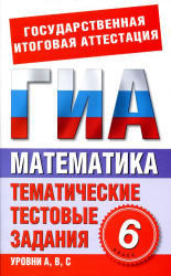 Математика, 6 класс, Тематические тестовые задания для подготовки к ГИА, Донец Л.П., 2012