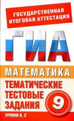 Математика, 9 класс, Тематические тестовые задания для подготовки к ГИА, Данилова С.Д., Корнева Е.В., 2012