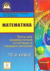 Математика, 10 класс, Тесты для промежуточной аттестации и текущего контроля, Лысенко Ф.Ф., Кулабухов С.Ю., 2011