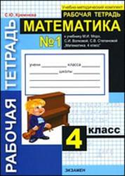 Математика, Рабочая тетрадь №1, 4 класс, Кремнева С.Ю., 2010