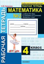 Математика, Рабочая тетрадь №2, 4 класс, Кремнева С.Ю., 2010