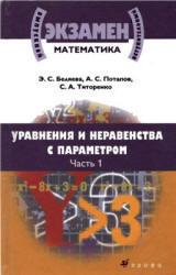 Математика, Уравненения и неравенства с параметром, Часть 1, Беляева Э.С., Потапов А.С., Титоренко С.А., 2009