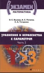 Математика, Уравненения и неравенства с параметром, Часть 2, Беляева Э.С., Потапов А.С., Титоренко С.А., 2009