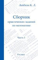 Сборник практических заданий по математике, Часть 1, 8 класс, Лейбсон К.Л., 2010