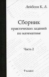Сборник практических заданий по математике, Часть 2, 9 класс, Лейбсон К.Л., 2009