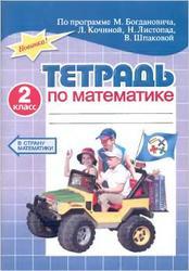 Тетрадь по математике для самостоятельной классной и домашней работы, 2 класс, Кочина Л.П., 2008