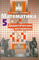 Математика, 5 класс, Дидактические материалы, Потапов М.К., Шевкин А.В., 2012
