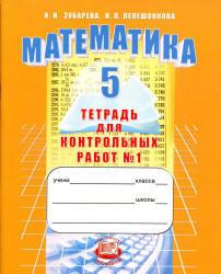 Математика, 5 класс, Тетрадь для контрольных работ №1, Зубарева И.И., Лепешонкова И.П., 2012