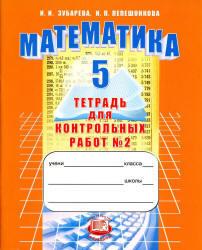 Математика, 5 класс, Тетрадь для контрольных работ №2, Зубарева И.И., Лепешонкова И.П., 2012