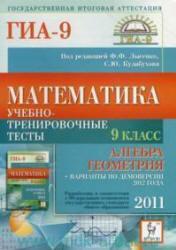 Математика, 9 класс, ГИА 2011, Учебно-тренировочные тесты, Алгебра и геометрия, Лысенко Ф.Ф., Кулабухов С.Ю., 2011