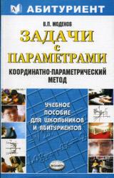 Задачи с параметрами, Координатно-параметрический метод, Моденов В.П., 2007