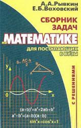 Сборник задач по математике с решениями для поступающих в ВУЗы, Рывкин А.А., Ваховский Е.Б., 2003