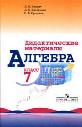 Алгебра, 7 класс, Дидактические материалы, Звавич Л.И., Кузнецова Л.В., Суворова С.Б., 2012