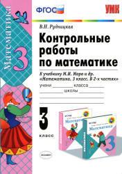 Контрольные работы по математике, 3 класс, Рудницкая В.Н., 2013
