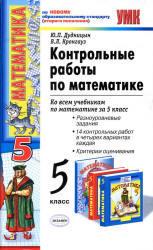 Контрольные работы по математике, 5 класс, Дудницын Ю.П., Кронгауз В.Л., 2011