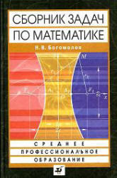 Сборник задач по математике, Богомолов, 2009