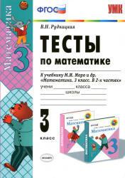 Тесты по математике, 3 класс, Рудницкая В.Н., 2013