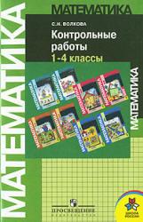 Математика, Контрольные работы, 1-4 класс, Волкова С.И., 2009