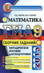 ГИА 2013, Математика, Сборник заданий, Лаппо Л.Д., Попов М.А.