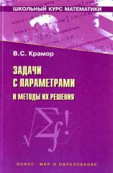 Задачи с параметрами и методы их решения, Крамор В.С., 2007
