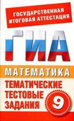 Математика, Тесты для подготовки к ГИА, 9 класс, 4 варианта