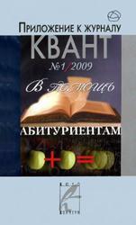 В помощь абитуриентам, Голубев В.И., Егоров А.А., Тихомирова В.А., Черноуцкан А.И., 2009