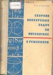 Сборник конкурсных задач по математике с решениями, Кущенко В.С., 1969
