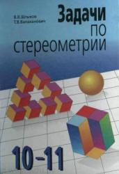 Задачи по стереометрии, 10-11 класс, Шлыков В.В., Валаханович Т.В., 1998