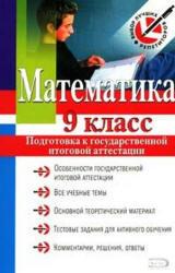 Математика, 9 класс, Подготовка к ГИА, Кочагина М.Н., Кочагин В.В., 2009