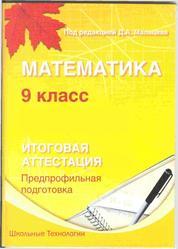 ГИА 2013, Математика, 9 класс, Мальцев Д.А.