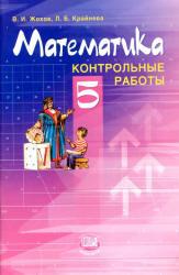 Математика, 5 класс, Контрольные работы, Жохов В.И., Крайнева Л.Б., 2012