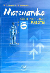 Математика, 6 класс, Контрольные работы, Жохов В.И., Крайнева Л.Б., 2011
