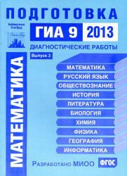 Математика, Подготовка к ГИА 2013, Диагностические работы
