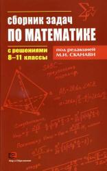 Сборник задач по математике с решениями, 8-11 класс, Сканави М.И., 2012