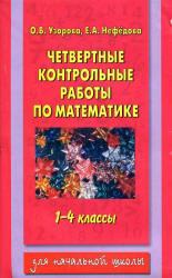 Четвертные контрольные работы по математике, 1-4 класс, Узорова О.В., Нефедова Е.А., 2012