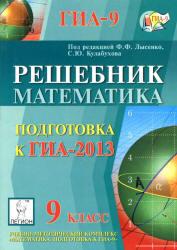 Решебник, Математика, 9 класс, Подготовка к ГИА 2013, Лысенко Ф.Ф., Кулабухов С.Ю., 2012