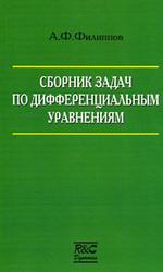 Сборник задач по дифференциальным уравнениям, Филиппов А.Ф., 2000